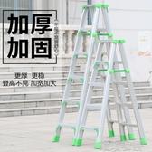 折疊梯子加厚加寬鋁合金人字梯家用梯子雙側工程梯折疊合梯登高梯閣樓梯凳喵喵物語YJT