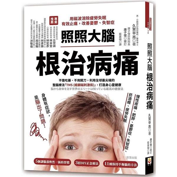 照照大腦,根治病痛:用磁波消除疲勞失眠,有效止痛,改善憂鬱、失智症