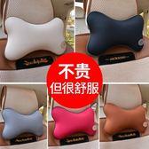 記憶棉汽車頭枕護頸枕車用枕頭頸枕骨頭枕車載靠座頭枕一對