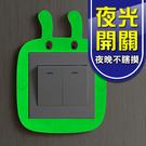 卡通 可愛 夜光 開關貼 電源插座裝飾貼 插座貼 發光貼