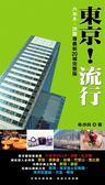 (二手書)東京!流行:六本木、汐留等最新20城完整版