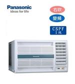 【Panasonic國際】CW-P22HA2 窗型變頻冷暖分離式/2-4坪