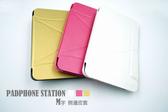 【限量出清】PadFone Station M字側掀皮套 ASUS