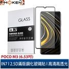 【默肯國際】IN7 POCO M3 (6.53吋) 高清 高透光2.5D滿版9H鋼化玻璃保護貼 疏油疏水 鋼化膜