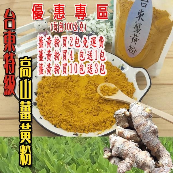 紅薑黃粉、薑黃粉優惠,4包送1包,每包100克,自產自銷,100%純天然。SGS重金屬及農藥檢驗合格。