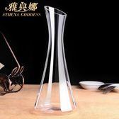 雅典娜】紅酒醒酒器壺家用個性小號創意葡萄酒壺玻璃器皿套裝歐式歐歐流行館