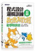 程式設計邏輯訓練超簡單  Scratch初學特訓班(全新Scratch 2.0中