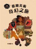 寫給兒童的臺灣美術奇幻之旅