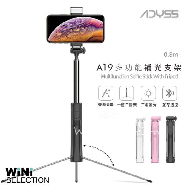 ADYSS A19 三腳架補光藍自拍桿 一體成型摺疊三腳架 直播 藍芽遙控器 手機無線快門 橫拍豎拍[ WiNi ]