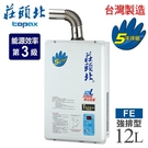 送標準安裝 莊頭北 12L數位恆溫強制排氣型熱水器 TH-7126 TH-7126FE 天然瓦斯