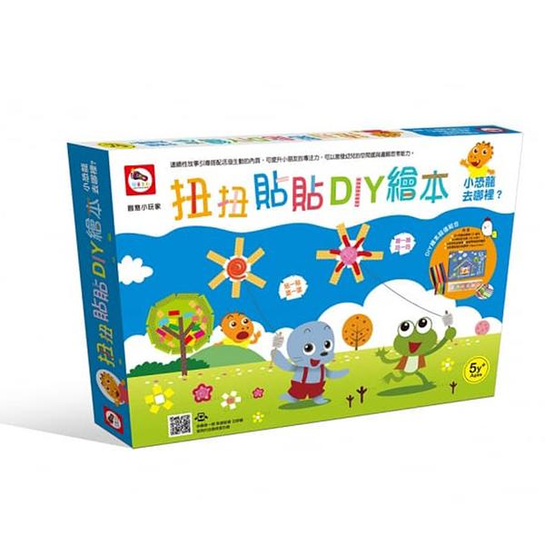 【Enjoy】創意小玩家 扭扭貼貼繪本DIY 小恐龍去哪裡?