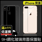 GS.Shop 9H鋼化玻璃保護貼 iPhone X/XR/XS Max/8 Plus 背面保護機 機身保護貼 背貼背膜