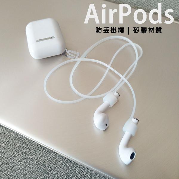 耐拉扯彈性設計【防丟掛繩】適用 蘋果耳機 Air PodS 雙耳耳機 防丟失 矽膠材質 長70公分 孔徑7mm