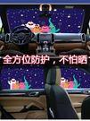 汽車遮陽簾車內用車窗防曬隔熱前擋玻璃磁性磁鐵 全館免運
