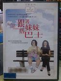 挖寶 片K15 014  DVD 電影~跟著妹妹搭巴士/文學系列~風行全美暢銷書改編,安蒂