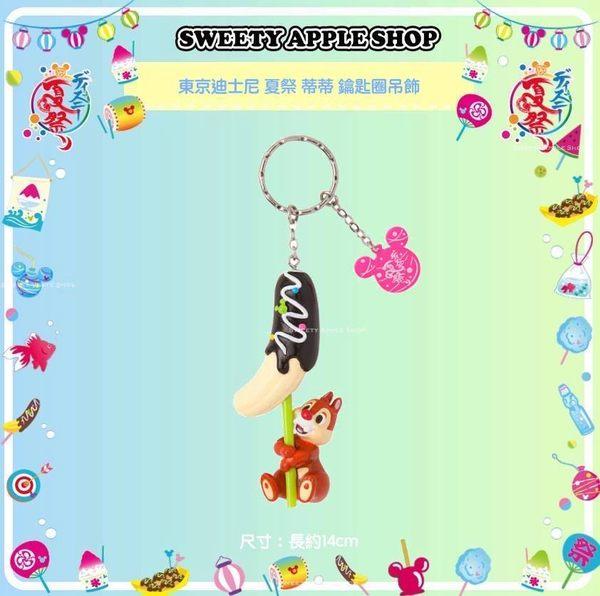 東京迪士尼限定 蒂蒂 夏祭系列 巧克力香蕉 鑰匙圈吊飾( 現貨&實體門市實品選購 樂園實拍)