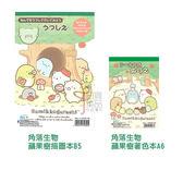 角落生物Sumikko Gurashi描圖本 蠟筆彩色筆兒童畫畫繪畫著色本  日本製 正版進口