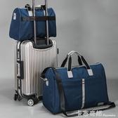 大容量超大短途男士旅行包韓版裝衣服包手提行李袋女輕便健身旅游 雙十二全館免運