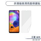 三星 A3 / A5 / A7 非滿版高清亮面保護貼 保護膜 螢幕貼 軟膜 不碎邊