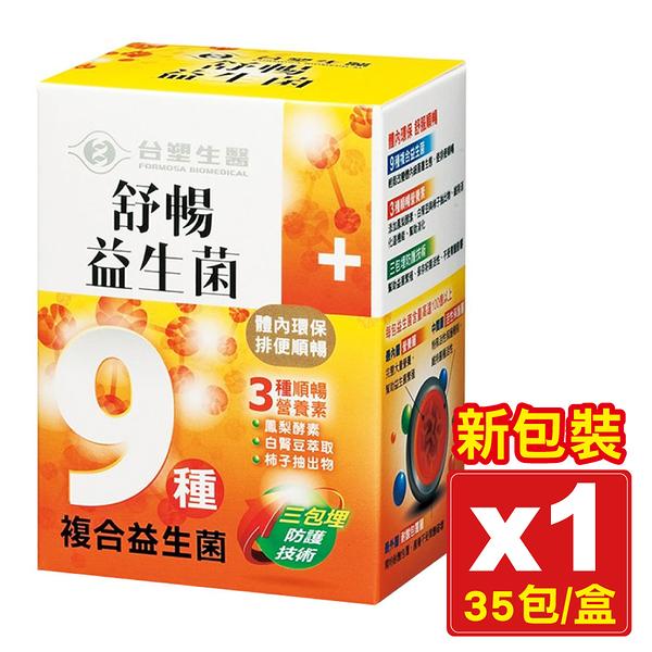 台塑生醫 醫之方 舒暢 益生菌 35包/盒 專品藥局【2015326】