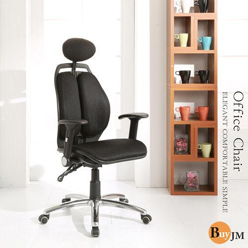 《百嘉美》瑞亞可調式頭枕雙背鋁合金腳辦公椅 電腦桌 鞋櫃 電視櫃 餐椅