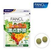 日本 【Fancl芳珂】滿點野菜錠 30天日份 150顆粒-128968