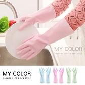 乳膠手套 橡膠手套 清潔手套 家務手套 護手手套 洗碗手套 大掃除 洗碗手套【F001】MY COLOR