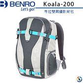 (5折特賣出清) BENRO百諾 Koala-200 考拉雙肩攝影背包(6色)(可放15.6吋筆電)