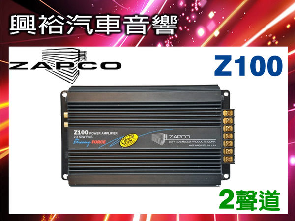 【ZAPCO】2聲道擴大器 Z100 *擴大機AMP 公司貨