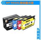 HP 955XL全新環保墨水匣 7720/8702/8710/8720/8730