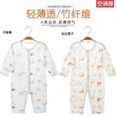 嬰兒竹纖維長袖 夏季薄款哈衣 0-3個月寶寶連體衣 寶寶連體睡衣