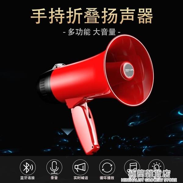 喇叭揚聲器叫賣機錄音喊話賣貨宣傳神器擺充電藍牙手持播放擴音器便攜廣 極簡雜貨