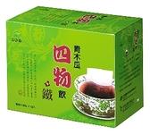 港香蘭青木瓜四物飲+鐵20包(效期至2021.09)