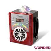 【WONDER 旺德】 USB/MP3/FM 舞台炫光隨身音響 WS-P009(紅色)《刷卡分期+免運》