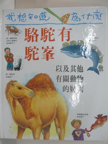 【書寶二手書T4/少年童書_DUG】我想知道為什麼-駱駝有駝峰_安妮塔.加納利