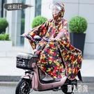 斗篷雨衣電動車成人戶外徒步旅行自行車單人行走男女時尚雨披 DJ7075