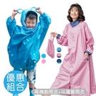 【親子雨衣組合】時尚高機能風雨衣(3色任選) + 動動斗篷童雨衣(2色任選 童雨衣請備註顏色)