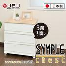 日本JEJ SYMPLE 系列 寬版組合...