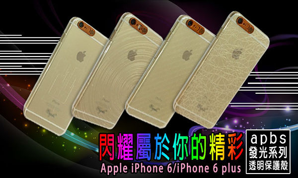 ✔IPhone6 Plus 0.5mm 來電發光 手機殼 Apple IPhone 6 5.5吋 IP6 APBS 背蓋/保護殼/保護套/發光/來電顯示