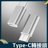 《Type-C轉接頭》蘋果轉Type-C 安卓轉Type-C 蘋果轉安卓 支援充電/數據傳輸線 金屬質感 輕巧方便