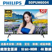 (好禮2選1)PHILIPS飛利浦 50吋4K HDR纖薄聯網液晶+視訊盒50PUH6004