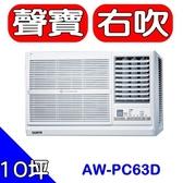 《全省含標準安裝》聲寶【AW-PC63D】變頻窗型冷氣10坪右吹 優質家電
