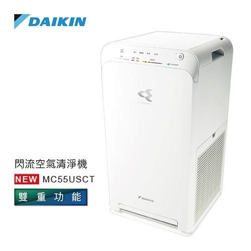 【結帳再折+24期0利率】DAIKIN 大金 12.5坪 閃流空氣清淨機 MC-55USCT 免運 公司貨