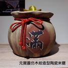 原點居家 鶯歌手拉坏陶製元寶蓋木紋造型米...