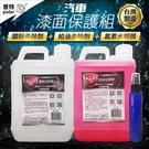 台灣現貨-SZ 汽車鐵粉去除劑2L+柏油...