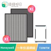 綠綠好日 副廠耗材 Honeywell HPA-710WTW 適用 HPA710 濾芯濾網 一年份濾網組 (同HRF-Q710 + HRF-L710)