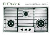 【歐雅系統家具廚具】  Electrolux 伊萊克斯 EHT9331X 不鏽鋼三口瓦斯爐