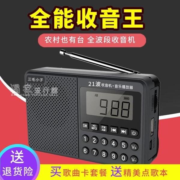 收音機老人半導體收音機全波段老年人多功能大音量插卡迷你小音箱唱戲機 快速出貨