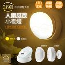 360度旋轉智能人體感應小夜燈 LED節能環保床頭燈 衣櫃燈 玄關燈【ZE0102】《約翰家庭百貨