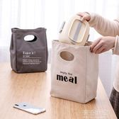 飯盒袋便當包帆布帶飯的手提袋清新保溫帶飯包餐包大號便攜午餐包『潮流世家』